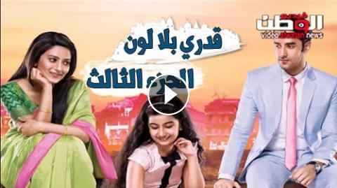 مسلسل قدري بلا لون الموسم الثالث الحلقة 37 مدبلج للعربية Hd