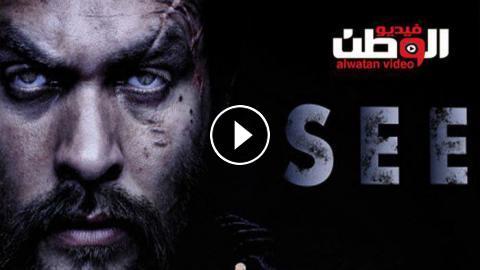 مسلسل See الموسم 1 الحلقة 2 مترجم Hd فيديو الوطن