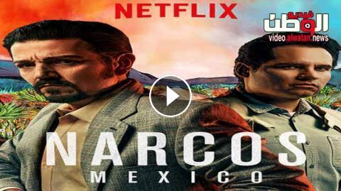 مسلسل Narcos Mexico الموسم 1 الحلقة 1 مترجم Hd فيديو الوطن