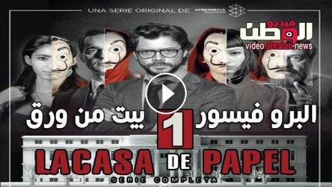 مسلسل La Casa De Papel الموسم 1 الحلقة 2 مترجم Hd فيديو الوطن