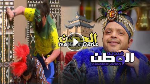 برنامج الحصن الحلقة 2 الثانية كاملة Hd في السعودية فيديو الوطن