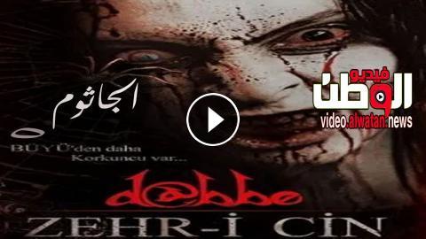 فيلم dabbe 5 zehr i cin مترجم