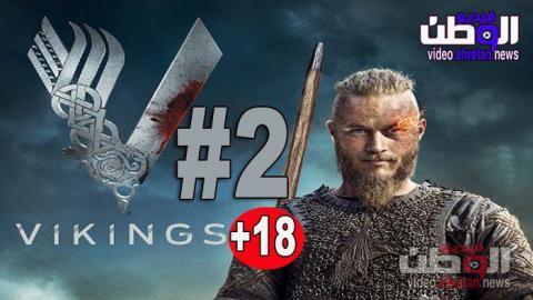 مسلسل Vikings الموسم 2 الحلقة 3 مترجم Hd فيديو الوطن