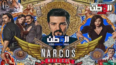 مسلسل Narcos Mexico الموسم 2 الحلقة 1 مترجم Hd فيديو الوطن