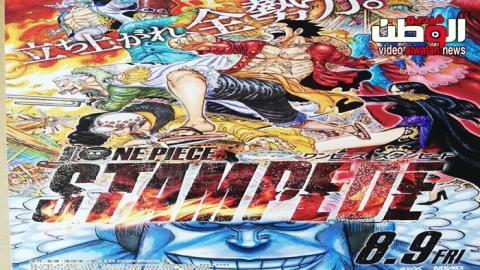 فيلم One Piece Movie 14 Stampede مترجم كامل اون لاين فيديو الوطن