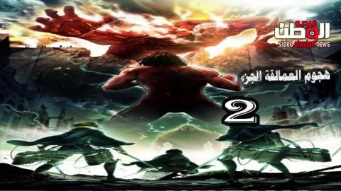 انمي Attack on Titan الموسم 2 الحلقة 11 مترجم - HD - فيديو الوطن