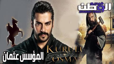 مسلسل المؤسس عثمان الحلقة 1 الاولى مترجم  - HD