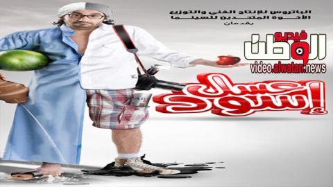 فيلم عسل اسود كامل Hd فيديو الوطن