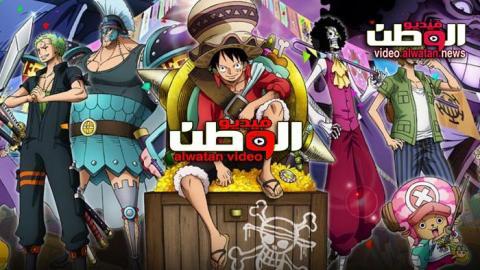 انمي One Piece الحلقة 918 مترجم Hd فيديو الوطن