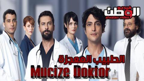 مسلسل الطبيب المعجزة الحلقة 24 الرابعة والعشرون مترجم Hd فيديو الوطن