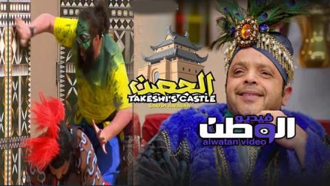 برنامج الحصن الحلقة 9 التاسعة كاملة - HD في السعودية