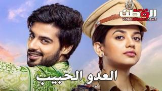 مسلسل العدو الحبيب مدبلج للعربية